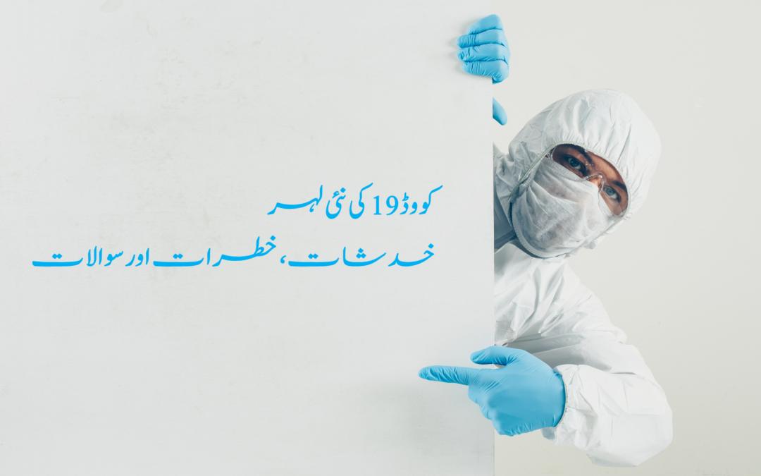 ڈیلٹا قسم کا  وائرس اب تک  کی خطرناک ترین شکل کیوں ہے؟